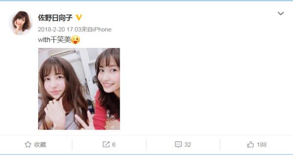 ▲佐野雛子最新貼文已經示去年2月的了。(圖/翻攝自佐野雛子微博)