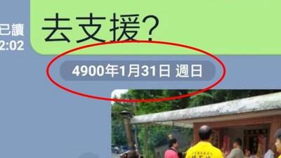 LINE傳照4900年 眾人驚呼:見鬼