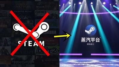 牆蓋起來!Steam中國成立「蒸氣平台」 PTT狂歡呼:終於沒外掛了