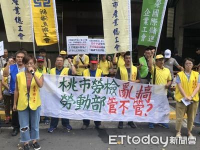 勞團抗議桃市府勞檢不實 「工會陪檢權」形同虛設