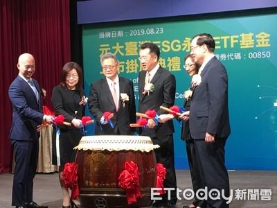 元大台灣ESG永續ETF掛牌