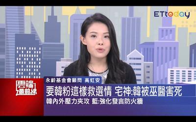 郭幕僚:韓國瑜民調下滑是形象問題