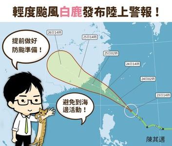 蘇貞昌、陳其邁:相關部會做好所有防颱準備