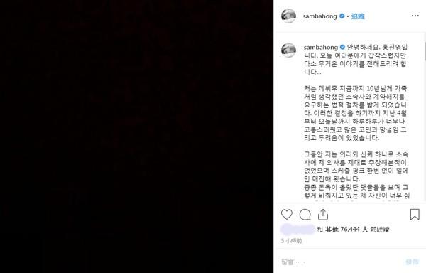 ▲洪真英於IG發文控訴經紀公司惡行。(圖/翻攝自Instagram/洪真英)