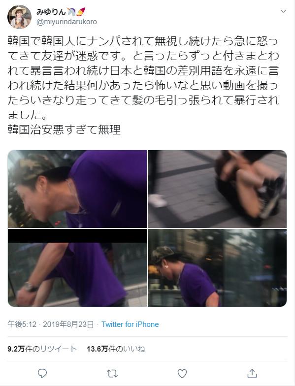 ▲▼日本女孩遭韓男痛毆(圖/擷取自Twitter@miyurindarukoro)