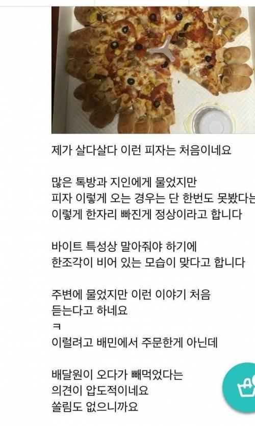 ▲▼披薩被外送員偷吃?(圖/翻攝自韓網論壇)