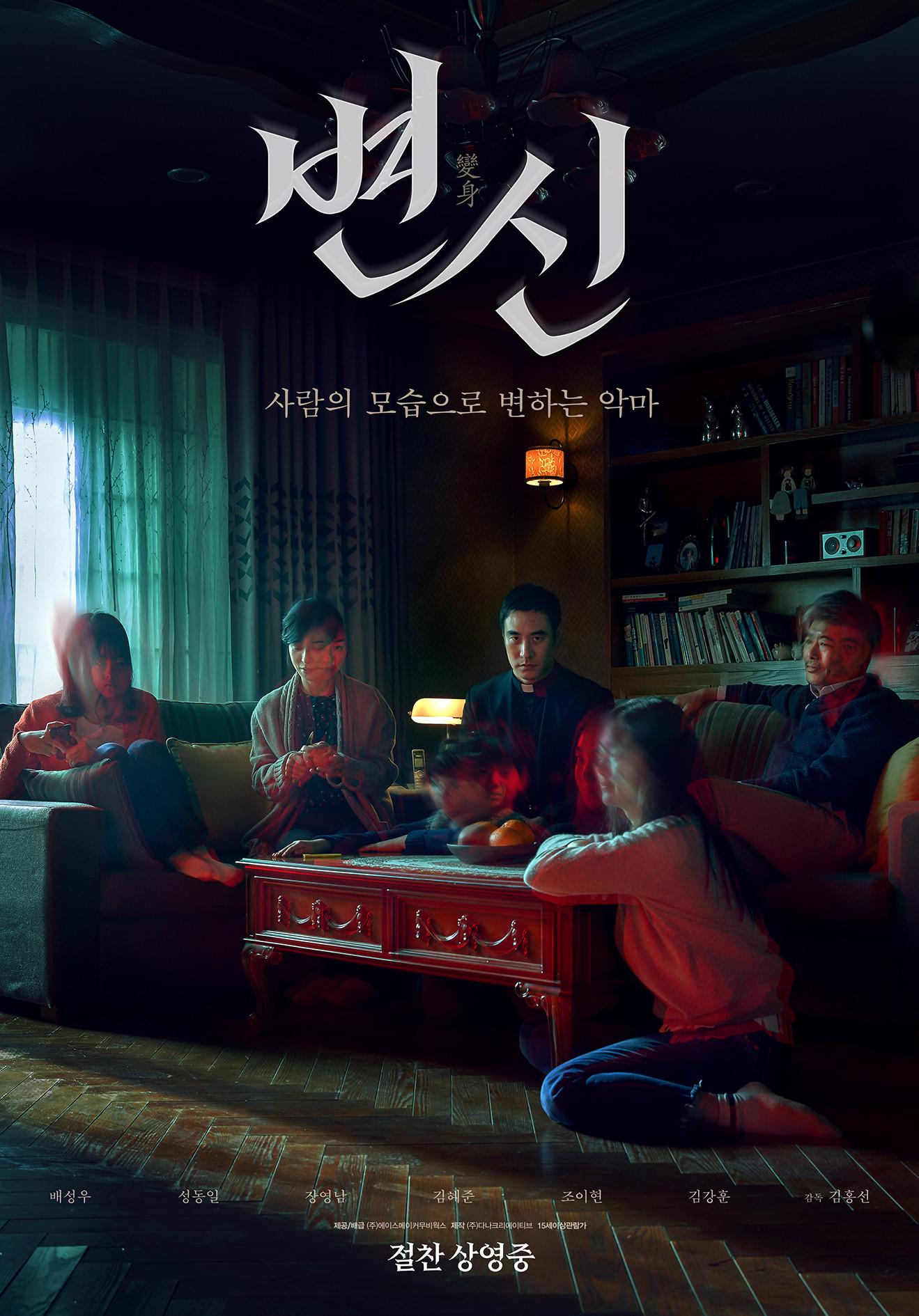 ▲▼南韓2019驚悚片《變身》(圖/翻攝自Naver Movie)