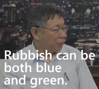 柯P教英文 翻譯「垃圾不分藍綠」