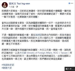快訊/蔡英文道歉:紐約辦事處是游錫堃拍板