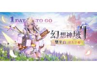 《幻想神域2》8/27上市 官方釋出結婚系統介紹