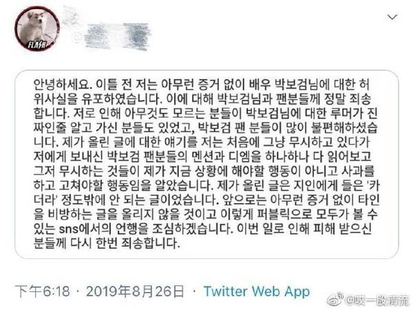 ▲散播朴寶劍謠言的推特推主發文道歉。(圖/翻攝自微博/哎一股清流)