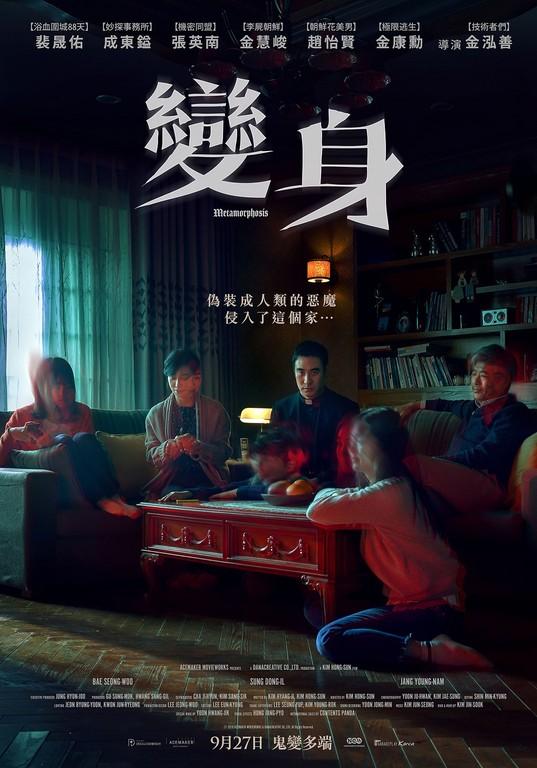 ▲成東鎰《變身》5天票房飆2億!恐怖驅魔觀眾嚇傻:看完不敢回家。(圖/車庫娛樂提供)
