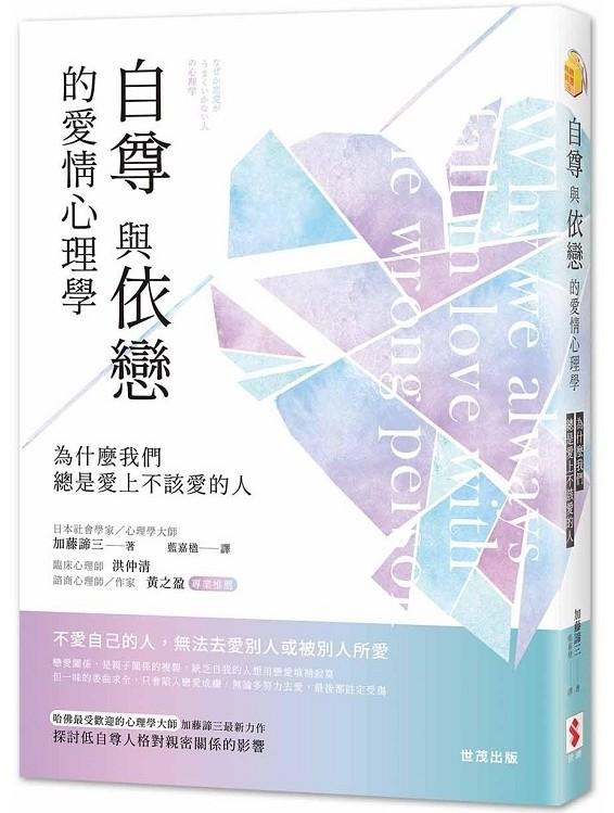 ▲▼書籍《自尊與依戀的愛情心理學》。(圖/世潮 出版提供,請勿隨意翻拍,以免侵權。)