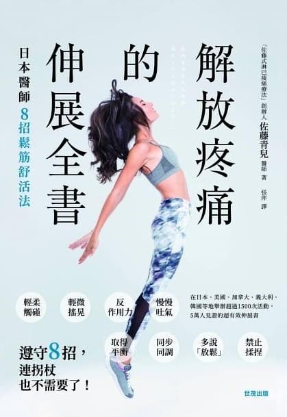 ▲▼書籍《解放疼痛的伸展全書:日本醫師8招鬆筋舒活法》。(圖/世茂提供,請勿隨意翻拍,以免侵權。)