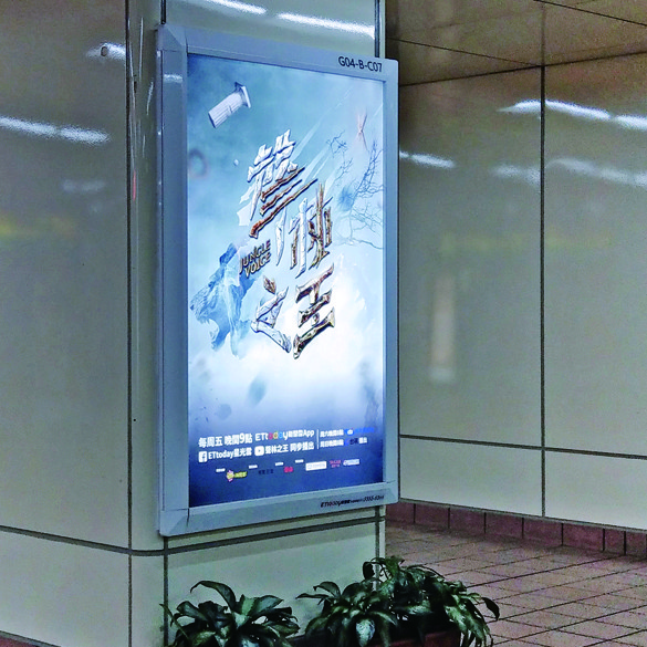 大坪林站直式燈箱