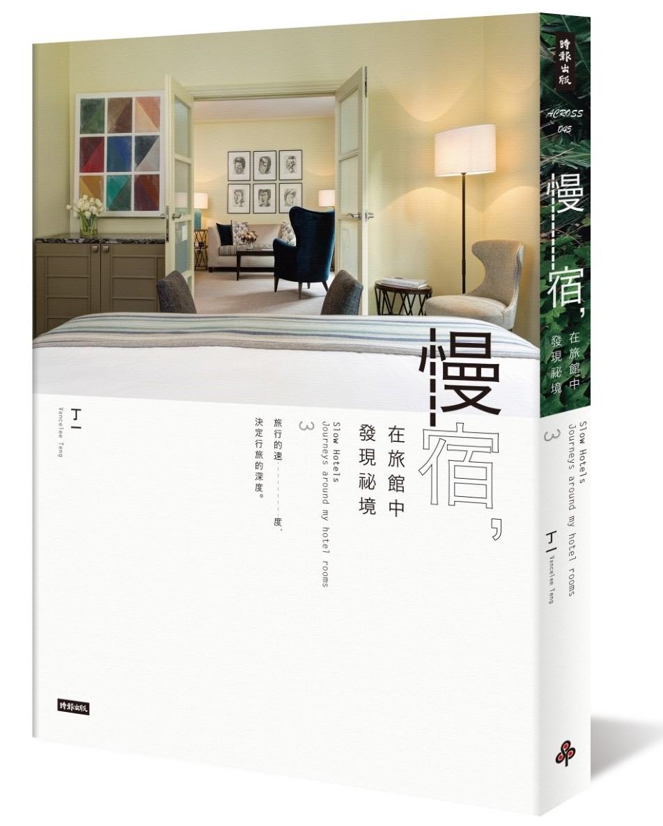 ▲▼書籍《慢宿,在旅館中發現祕境》。(圖/時報出版提供,請勿隨意翻拍,以免侵權。)