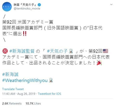 ▲《天氣之子》代表日本角逐2020奥斯卡!(圖/翻攝自推特)