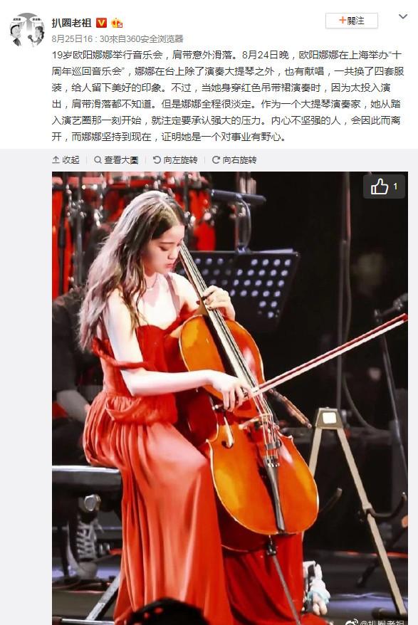 ▲▼歐陽娜娜24日上海舉辦巡迴演奏會,途中肩帶不慎滑落差點走光。(圖/翻攝自微博/扒圈老祖)