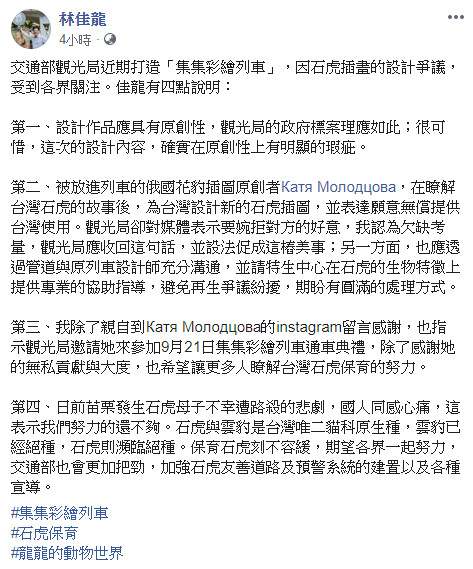 ▲▼林佳龍要求收回發言!觀光局點頭「採用俄設計師作品」 俄國傳回好消息。(圖/翻攝林佳龍臉書)