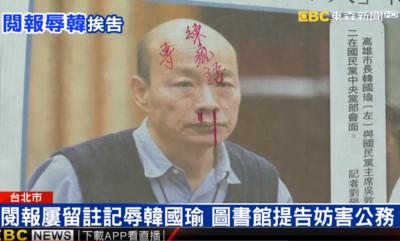 在韓國瑜頭上寫「台奸」!圖書館報紙毀損怒告