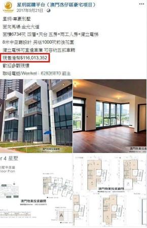2017年時,星玥的獨棟別墅市值港幣1.16億元,如今已漲至港幣1.5億元。(翻攝自星玥認購平台粉絲專頁)