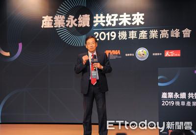 2019台灣機車產業高峰會