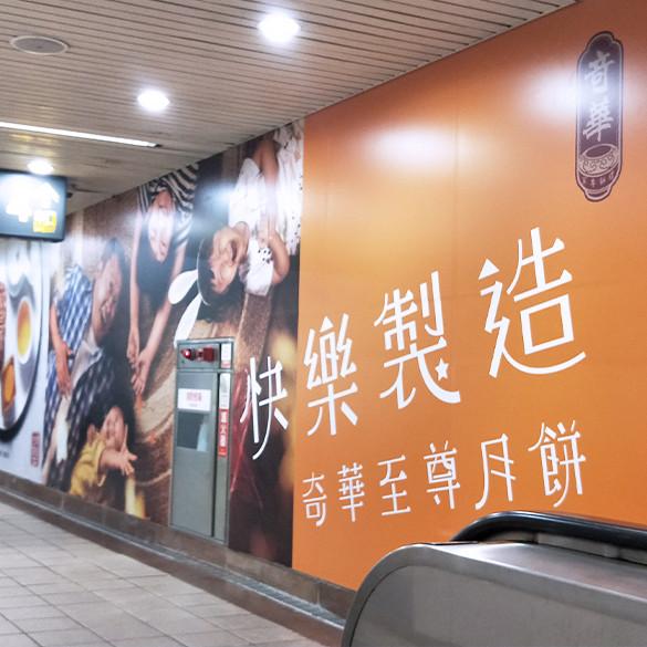 忠孝復興站大型壁貼