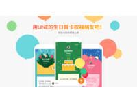 「LINE生日賀卡」功能升級 快來試試「私人生日賀卡」、「氣球祝福特效」
