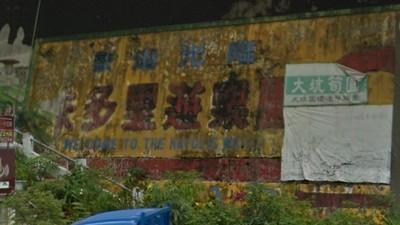 紅衣小女孩出沒!30年前「雲霄飛車意外60死傷」瘋傳 猛鬼樂園成台灣怪談起點