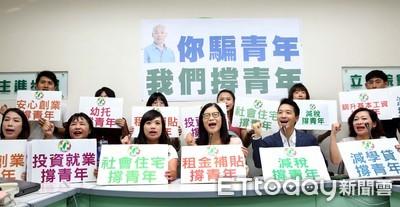 韓國瑜提青年政策 民進黨團痛批