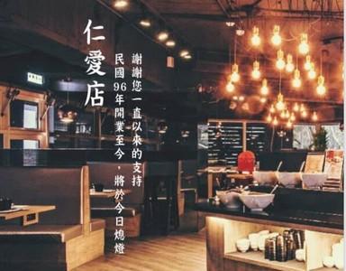 開業13年的滿堂紅仁愛店結束營業
