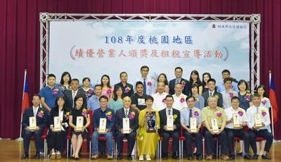 北區國稅局表揚32家 桃園績優營業人