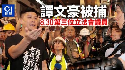 港警1天拘捕8人!譚文豪家中被捕