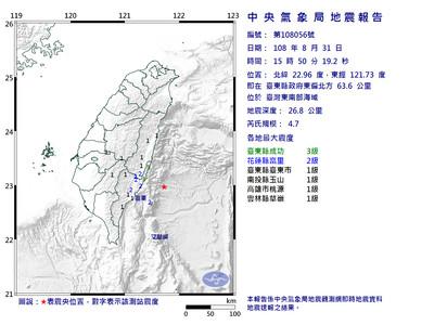 15:50發生規模4.7地震 台東成功3級