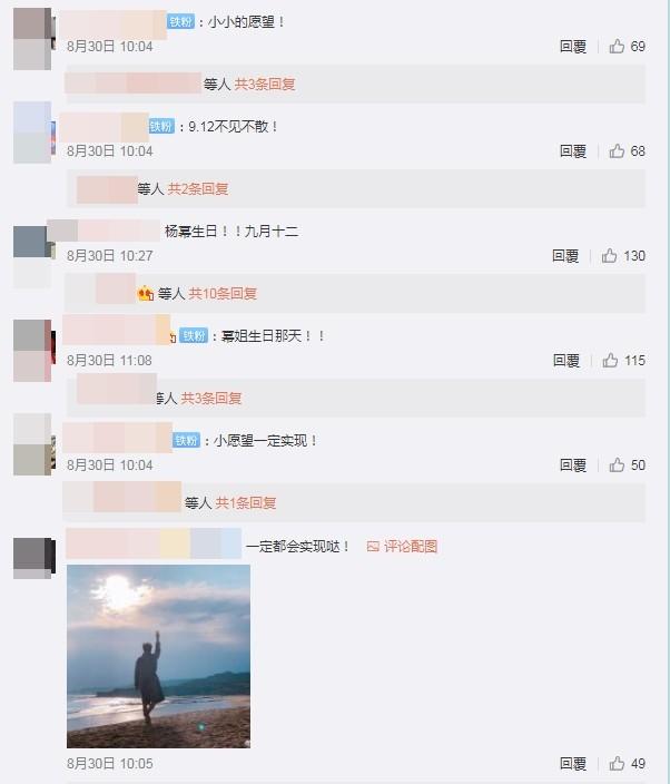 ▲▼網傳七夕被拍到照片的女星將公開戀情,網友聯想到楊冪。(圖/翻攝自微博/魏大勛)