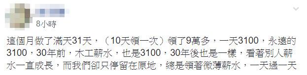 ▲▼28歲木工師嘆「薪資30年凍漲」!收入曝光…網傻:10天抵我1個月。(圖/翻攝爆廢公社二館)