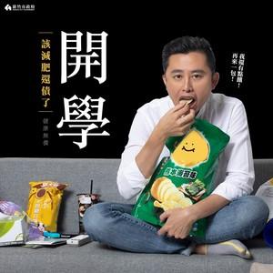 林智堅「0偶包」吃洋芋片打Switch喊減肥