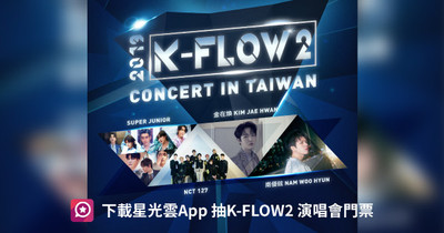 2019K-FLOW2演唱會贈票