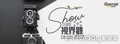 台灣虎航拚上市衝聲量 攝影大賽號召好手得獎還能拿機票