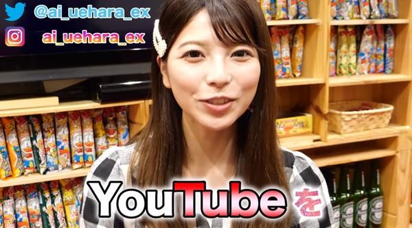 ▲上原亞衣開始當起YouTuber了。(圖/翻攝自YouTube/上原亜衣ちゃんねる)
