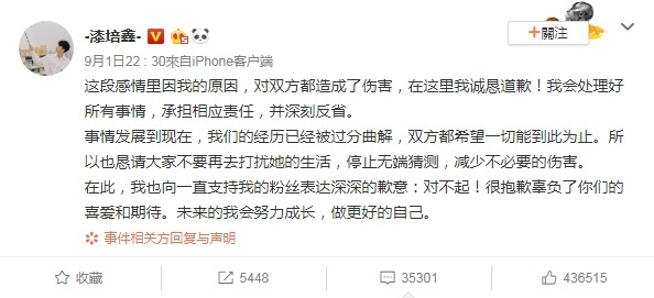 ▲漆培鑫被控劈腿道歉了。(圖/翻攝自微博/漆培鑫)