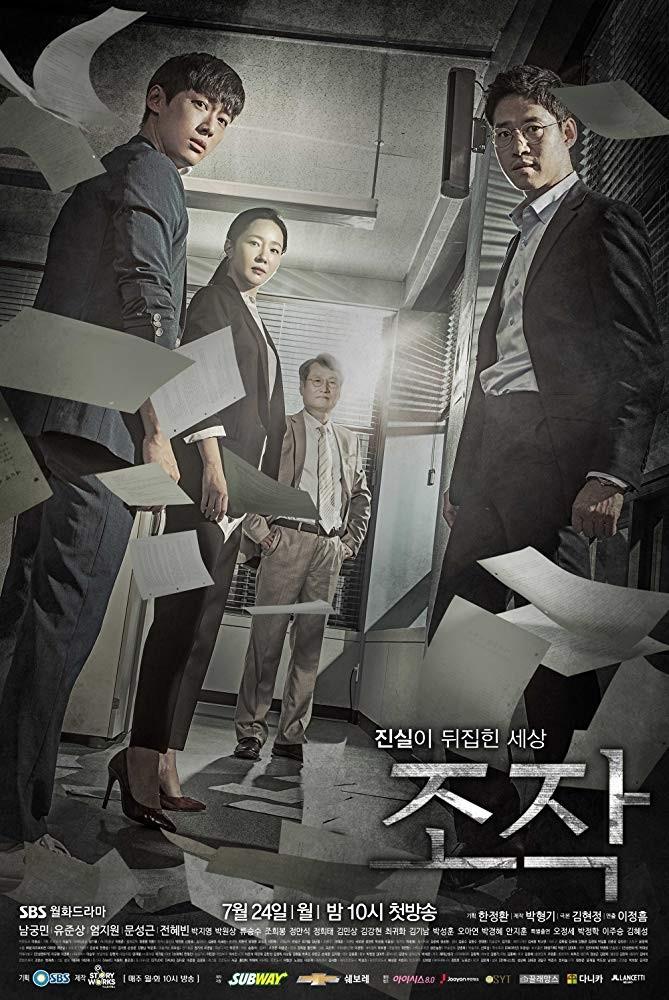 ▲▼韓劇《操作》。(圖/翻攝自IMDb)