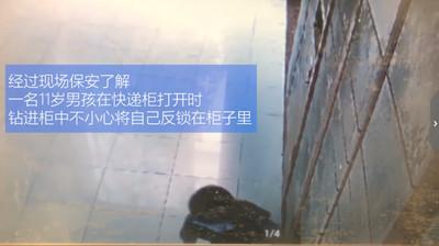 11歲童被反鎖快遞櫃 鎮定打119求救