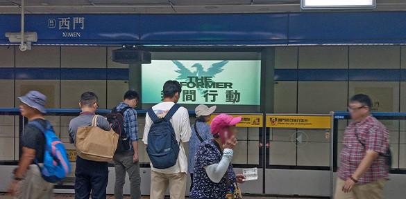 西門站月台投影