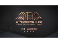 文化界第四金 2019亞洲電競大賞AEA國際級規模登場