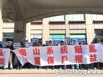 南山人壽工會抗議「新系統錯亂造成困擾」 公司回應:持續優化