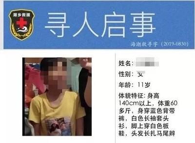 1人1屍共處一室 11歲女童失蹤3天後慘死