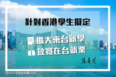 韓國瑜若當選… 張善政:擴大港生來台就學