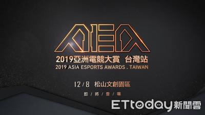 亞洲電競大賞AEA國際級規模登場