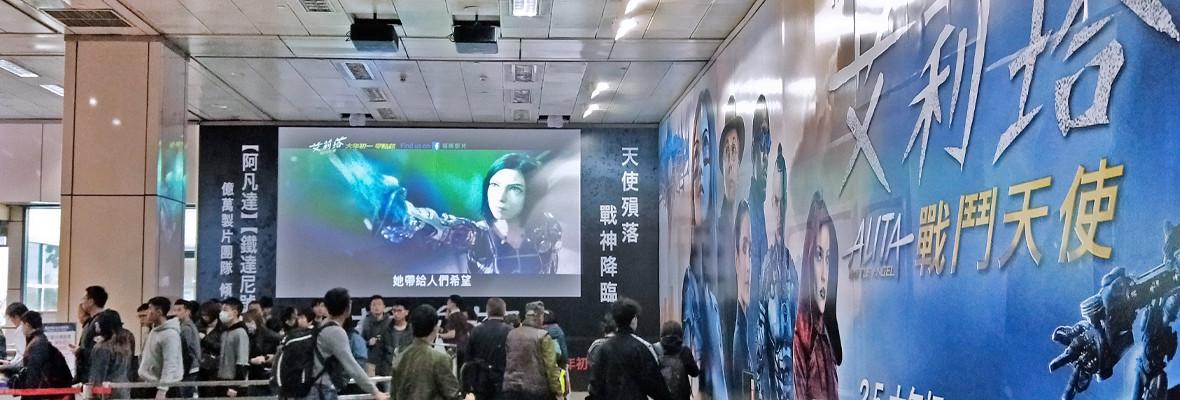 忠孝復興站巨幅壁貼+投影